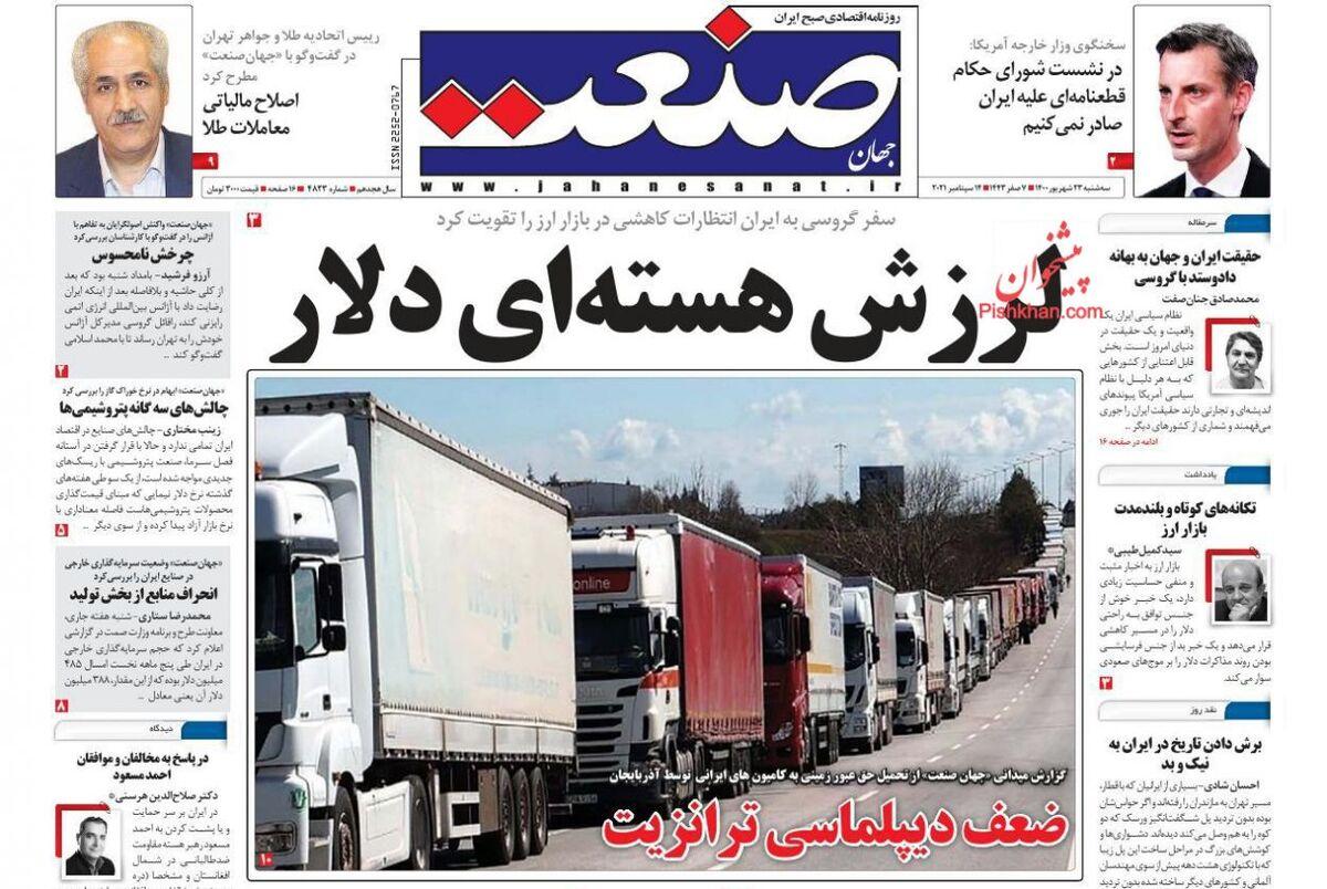 صفحه اول روزنامه های اقتصادی ۲۳ شهریور ۱۴۰۰