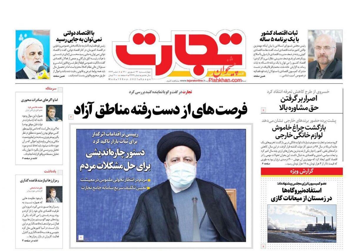 صفحه اول روزنامه های اقتصادی ۲۴ شهریور ۱۴۰۰