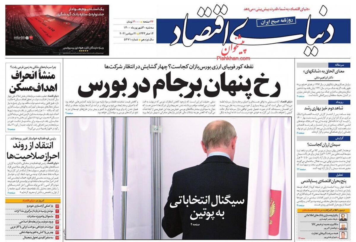 صفحه اول روزنامه های اقتصادی ۳۰ شهریور ۱۴۰۰