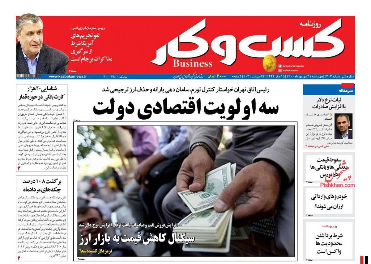 صفحه اول روزنامه های اقتصادی ۳۱ شهریور ۱۴۰۰