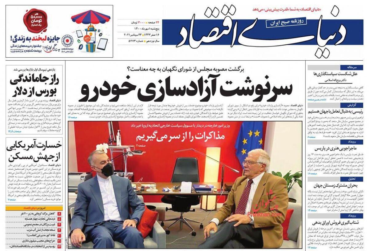 صفحه اول روزنامه های اقتصادی اول مهر ۱۴۰۰