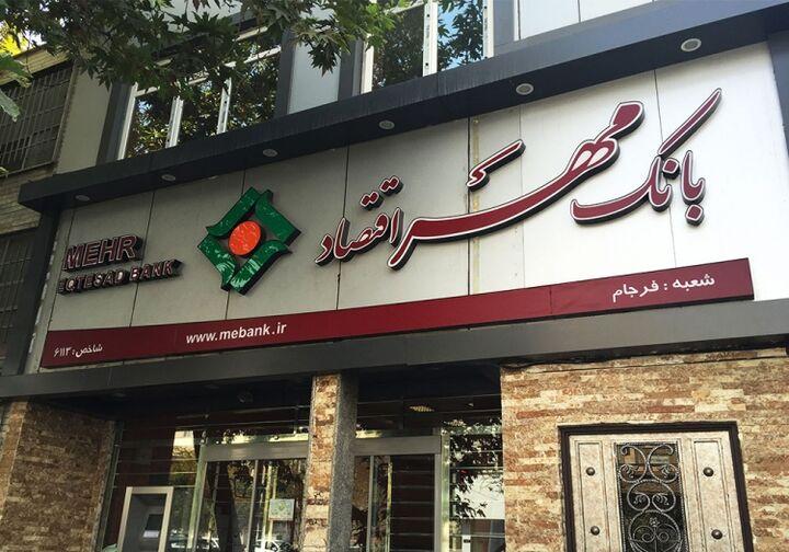 کارنامه بانک مهر ایران در ۶ ماهه نخست ۱۴۰۰
