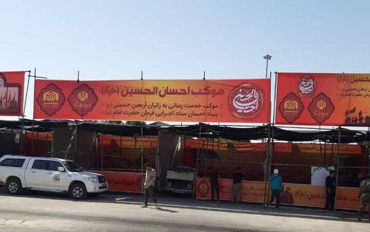 برپایی موکبهای ستاد اجرایی فرمان امام در عراق و ارائه خدمات به زائرین در مرز
