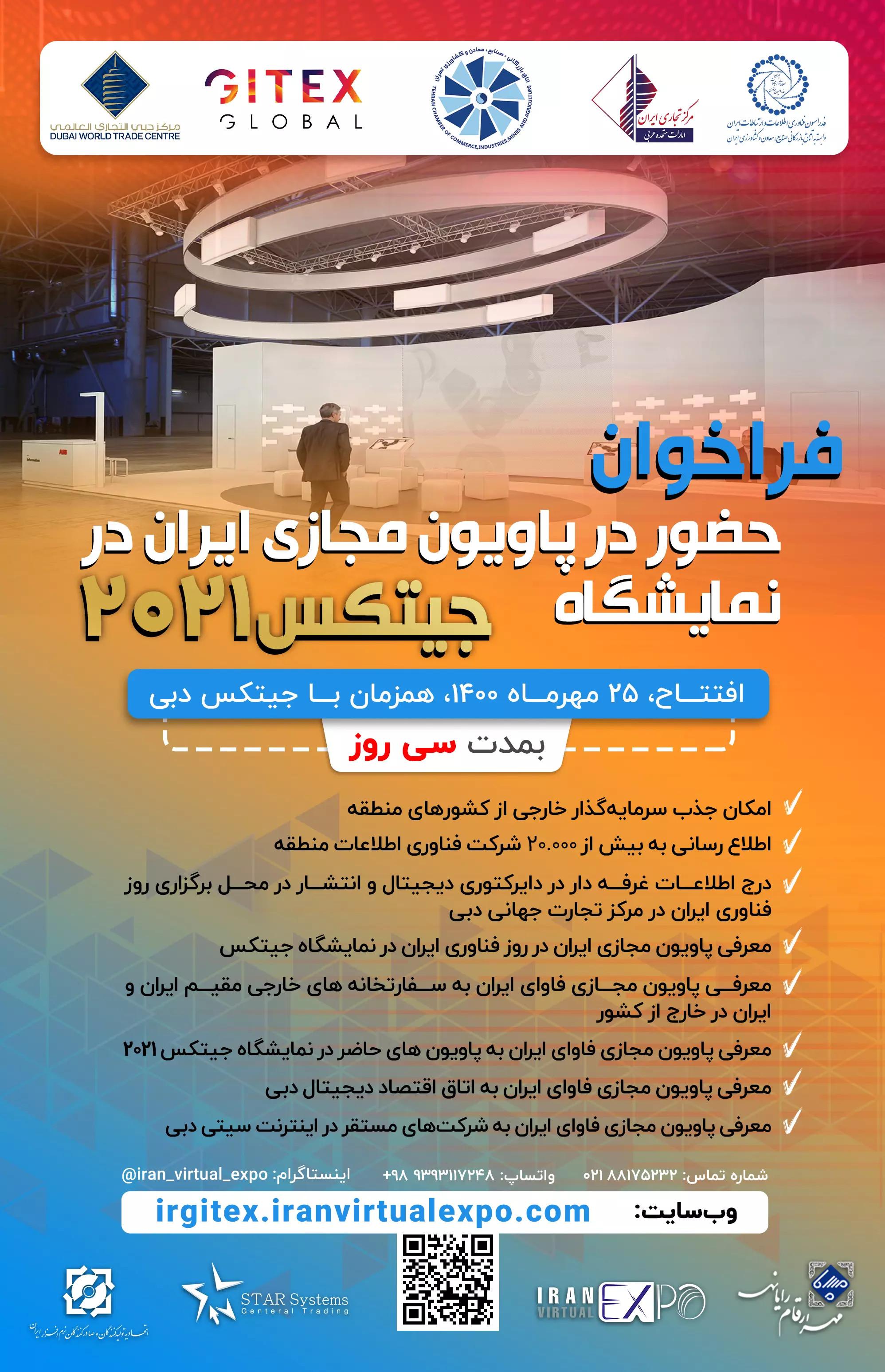 پاویون مجازی ایران در «جیتکس»