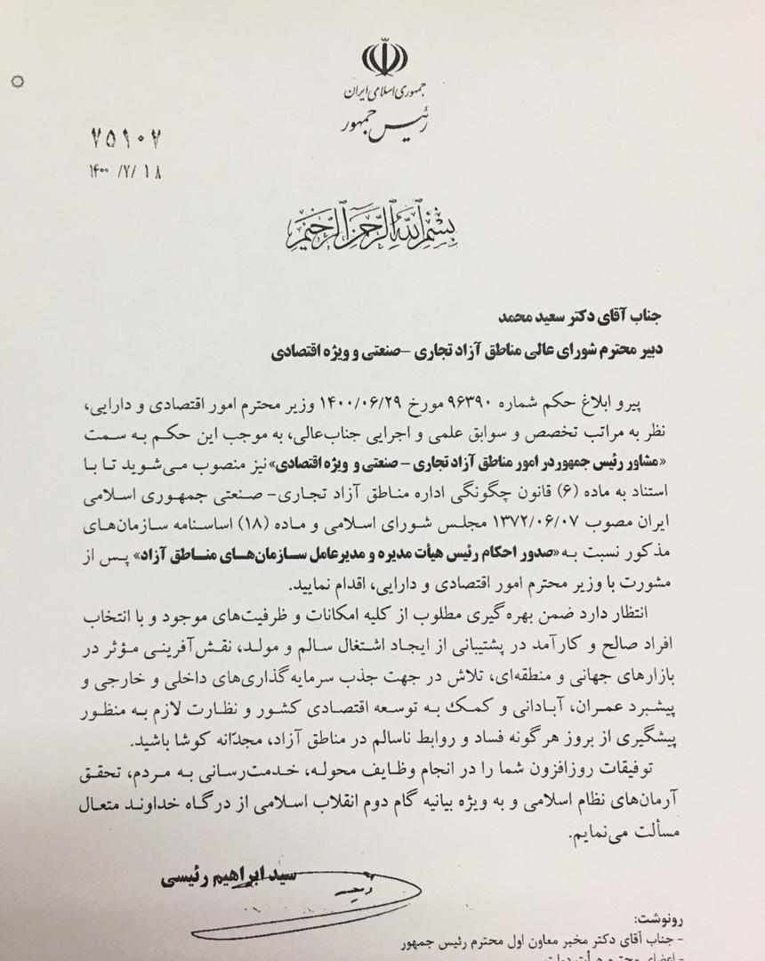 انتصاب سعید محمد به سمت مشاور رئیس جمهور در امور مناطق آزاد