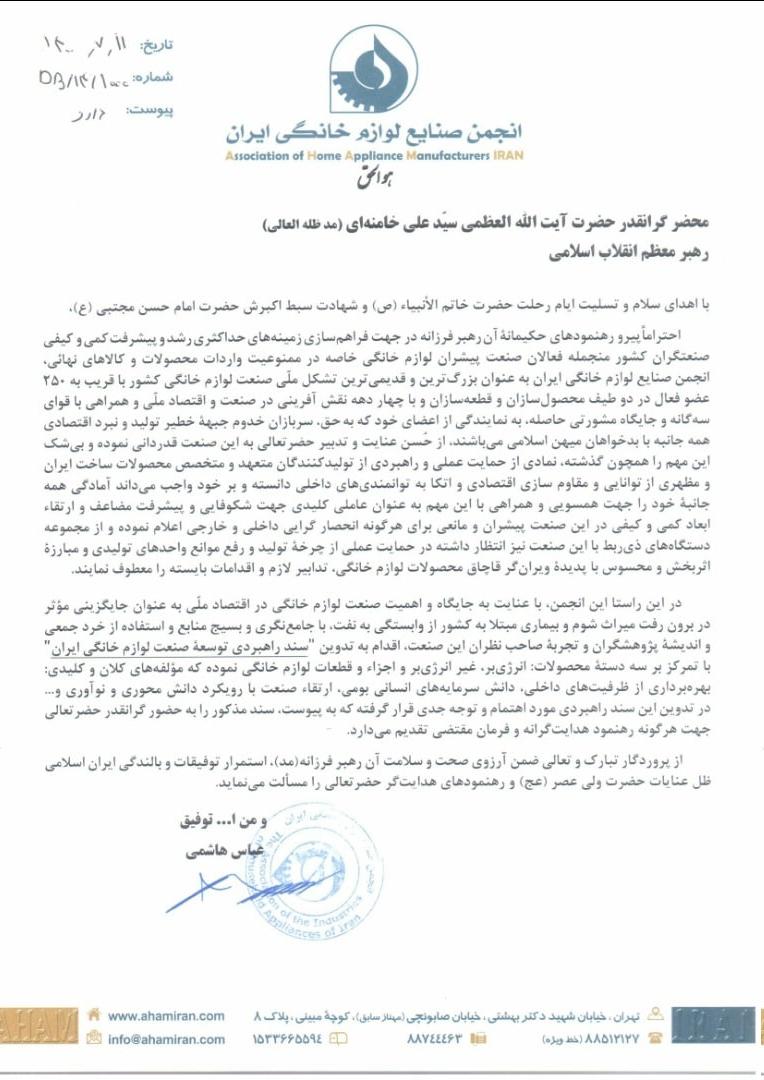 قدردانی انجمن صنایع لوازم خانگی از رهبر انقلاب