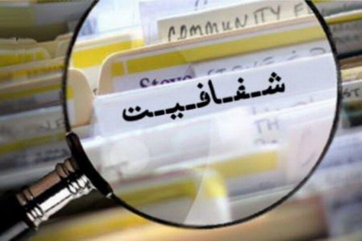 دسترسی آزاد به اطلاعات وزارت تعاون؛ حق شهروندان است
