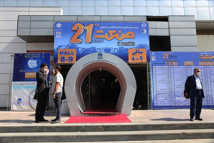 بیست و یکمین نمایشگاه بین المللی صنعت