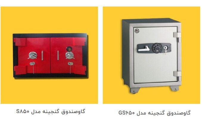 گاوصندوق گنجینه و دفینه ضد سرقت، چه ویژگی هایی باید دارا باشند؟