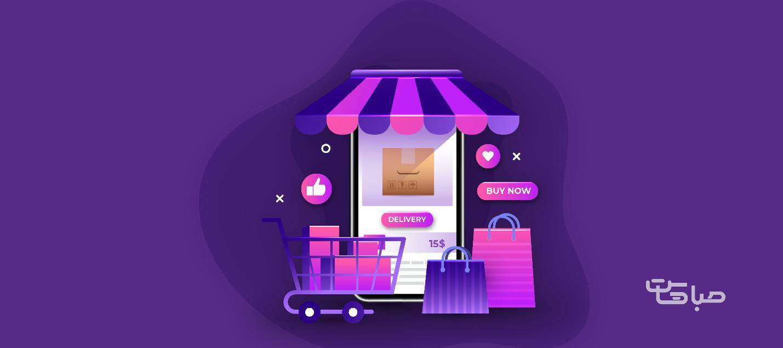 چگونه یک سایت فروشگاهی حرفه ای راه اندازی کنیم؟