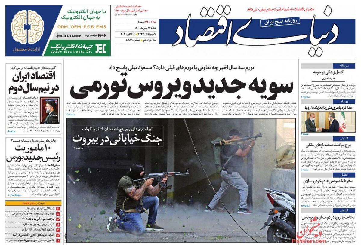 صفحه اول روزنامه های اقتصادی ۲۴ مهر ۱۴۰۰