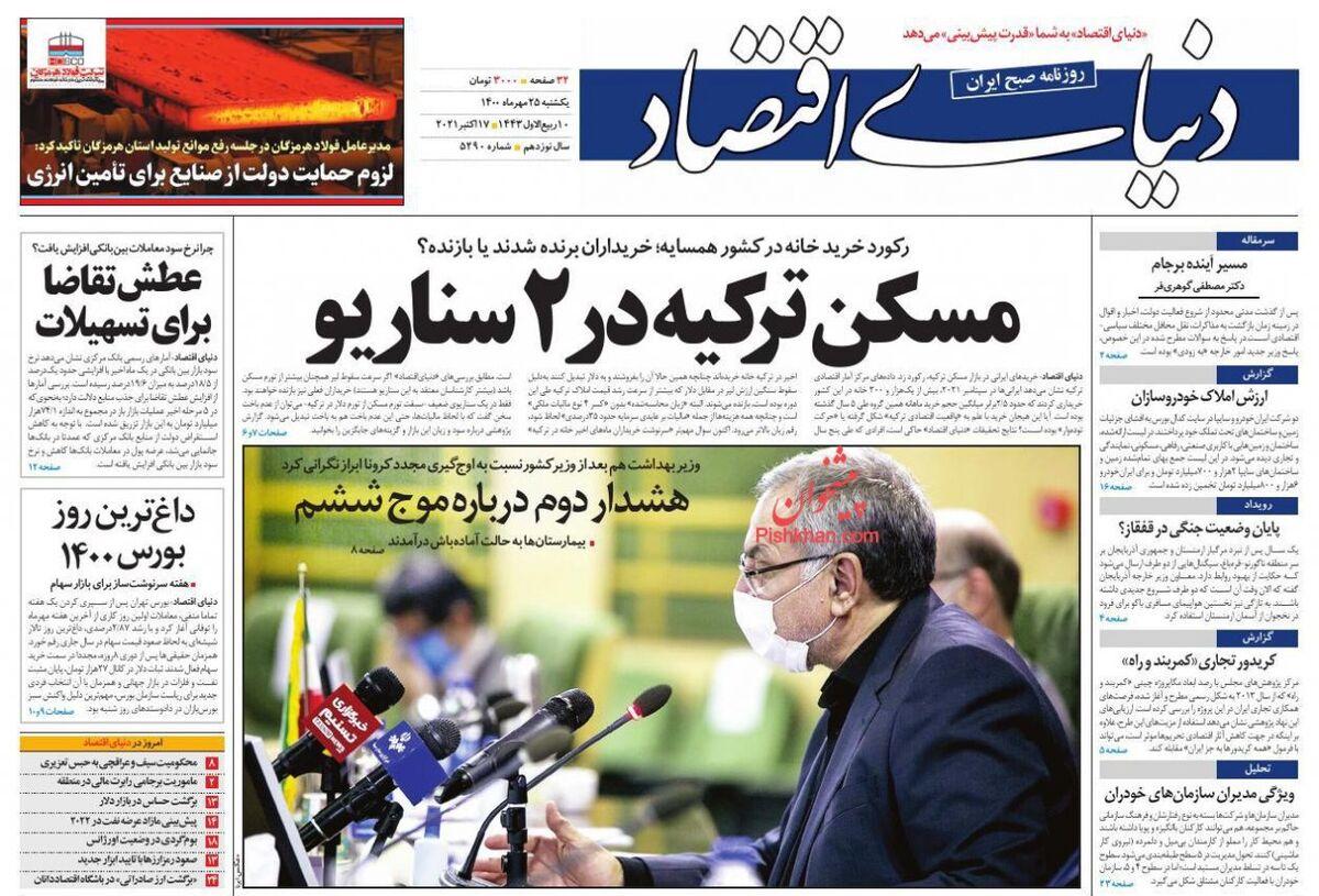 صفحه اول روزنامه های اقتصادی ۲۵ مهر ۱۴۰۰