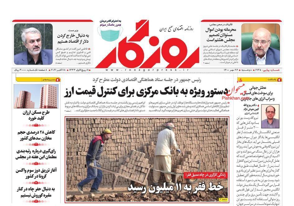 صفحه اول روزنامه های اقتصادی ۲۶ مهر ۱۴۰۰