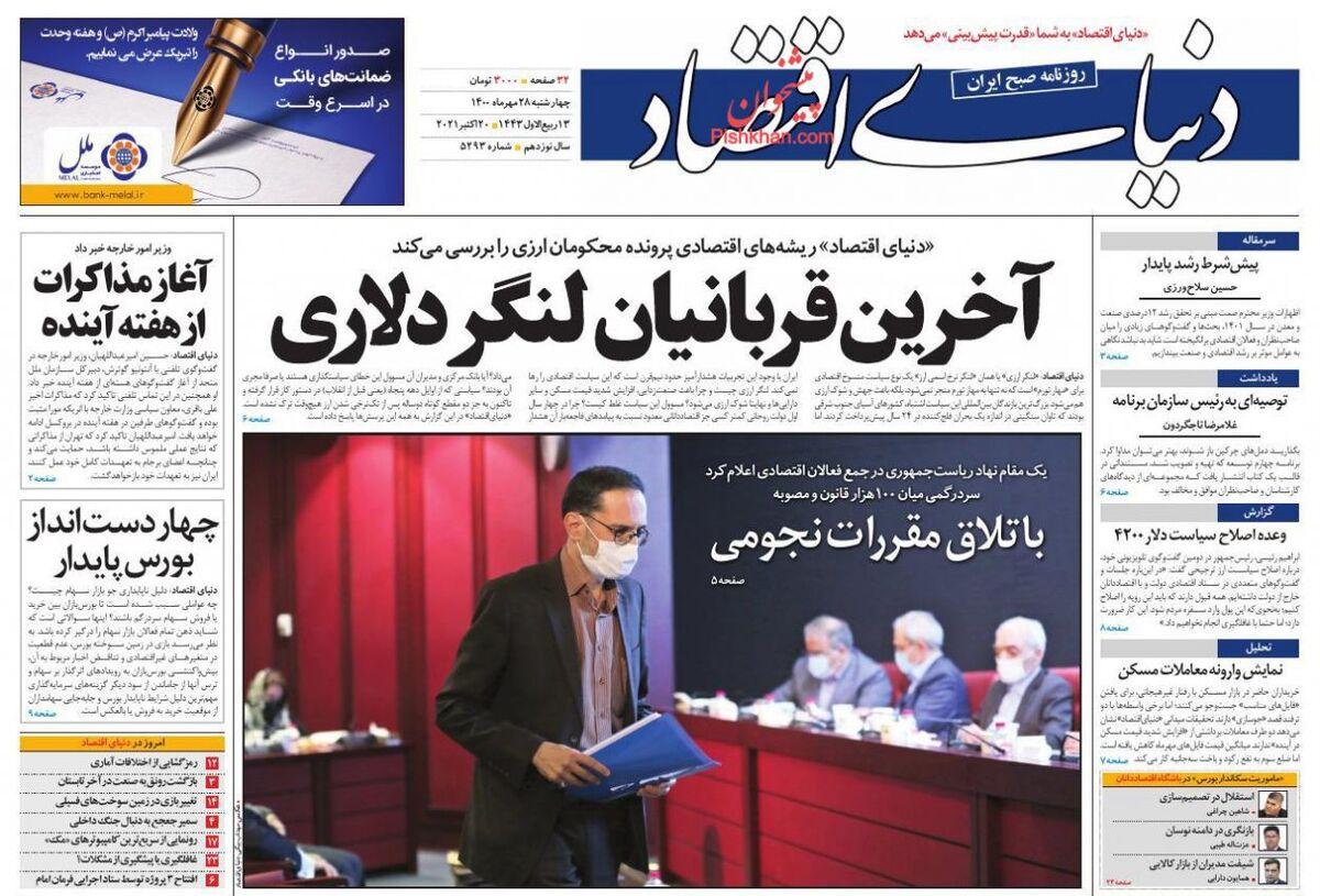 صفحه اول روزنامه های اقتصادی ۲۸ مهر ۱۴۰۰