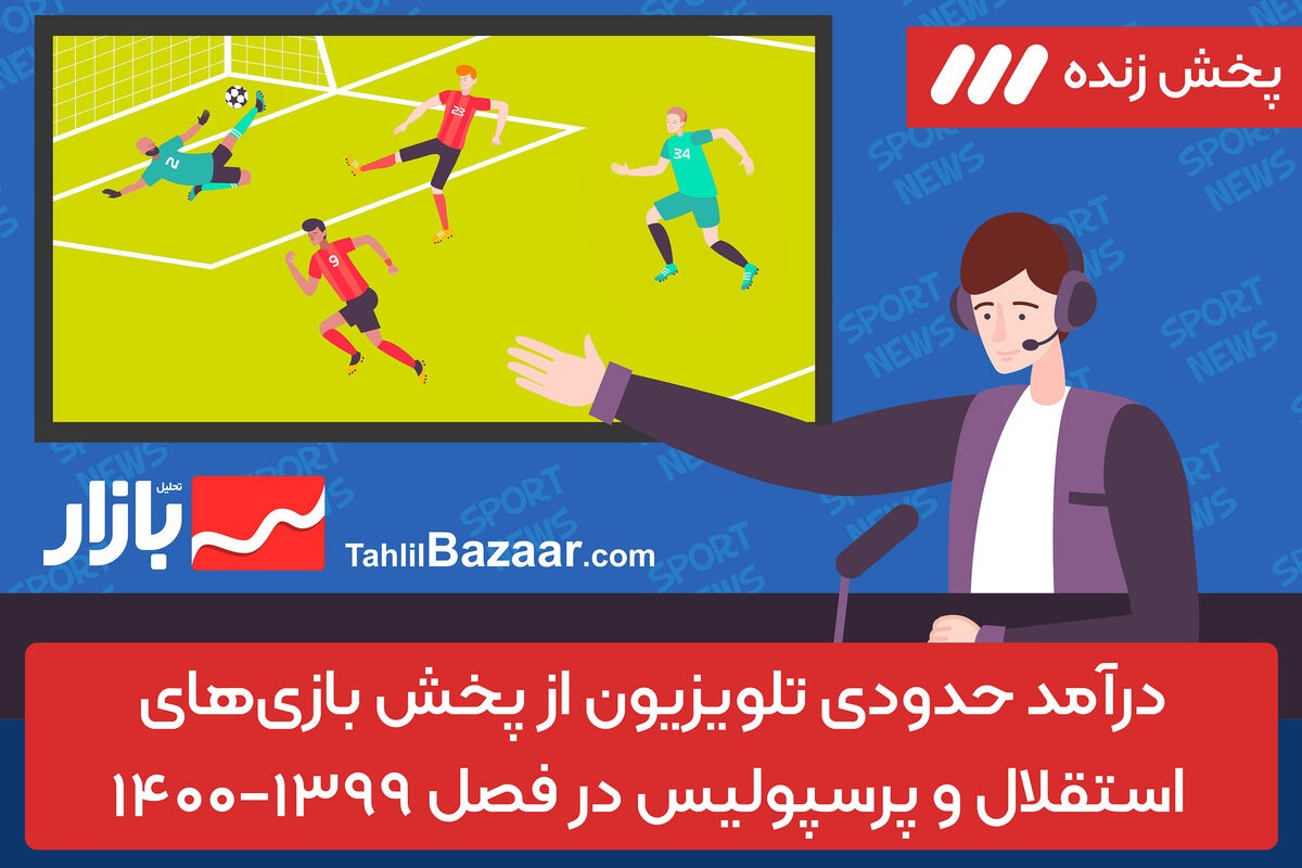 درآمــد عجـیـب تلویزیون از پخش فـــوتبال
