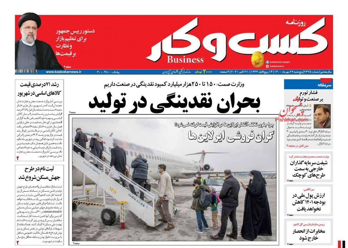 صفحه اول روزنامه های اقتصادی ۲۹ مهر ۱۴۰۰