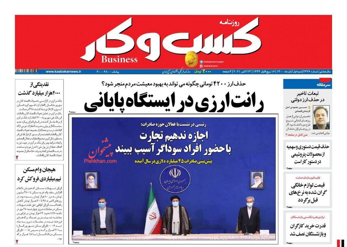 صفحه اول روزنامه های اقتصادی اول آبان ۱۴۰۰